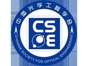 中国光学工程学会关于组织推选2021年两院院士候选人的通知