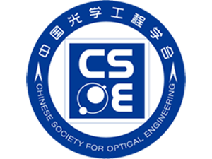 第六届新型光电探测技术及其应用研讨会