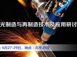 激光制造与再制造技术及应用研讨会
