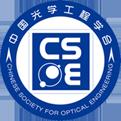中国光学工程学会