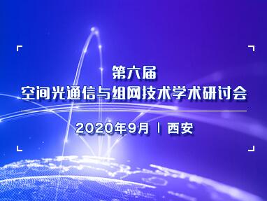 第六届空间光通信与组网技术学术研讨会