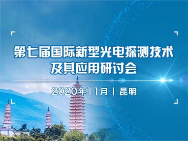 第七届国际新型光电探测技术及其应用研讨会