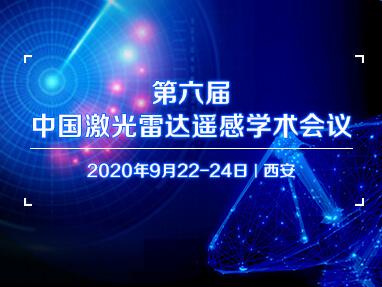 第六届中国激光雷达遥感学术会议