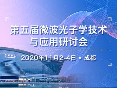 第五届微波光子学技术及应用研讨会
