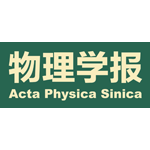 Acta Physica Sinica