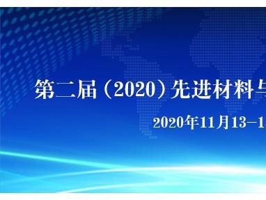 2020新材料与低可探测技术及应用学术研讨会