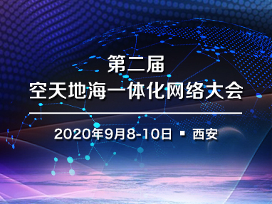 第二届空天地海一体化网络大会