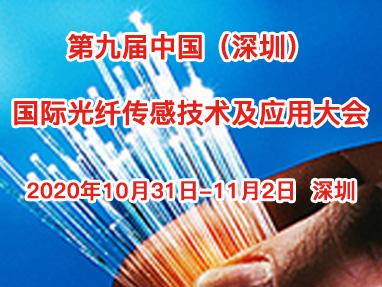 第九届中国(深圳)国际光纤传感技术及应用大会