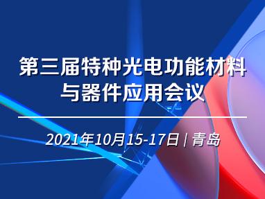 第三届特种光电功能材料与器件应用会议
