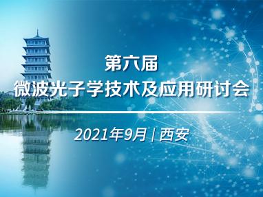第六届微波光子学技术及应用研讨会