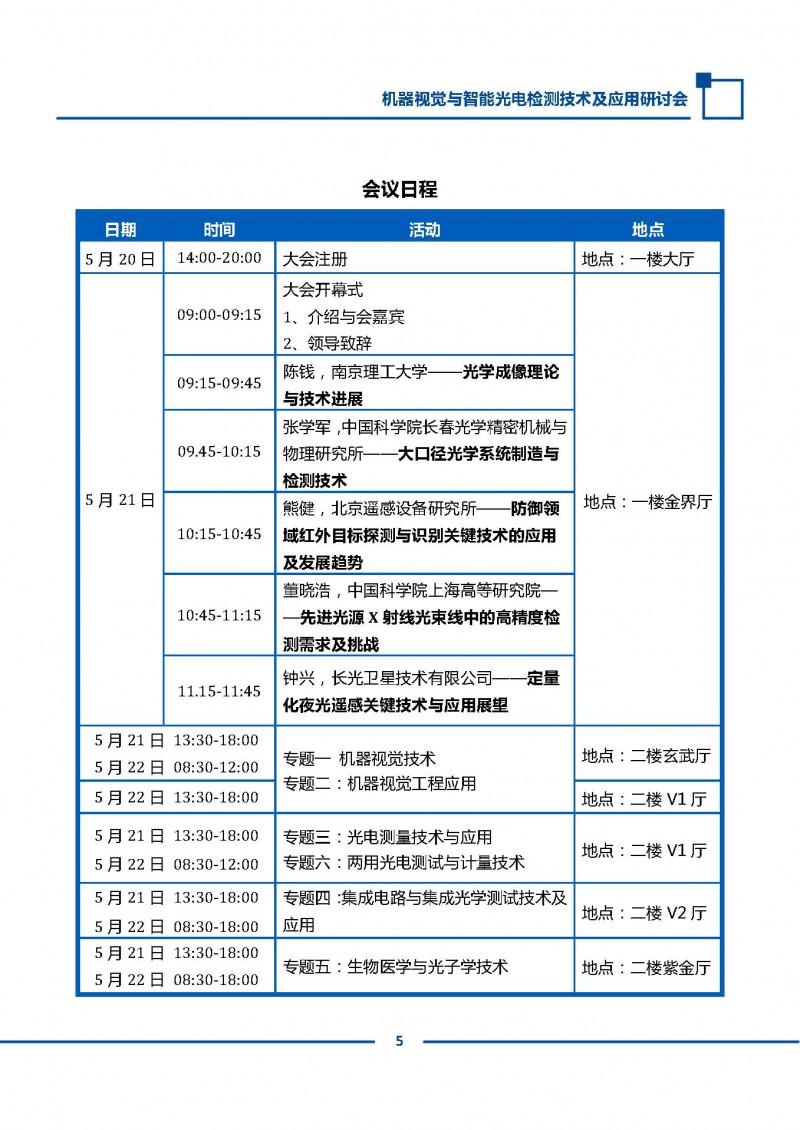 SJYJC日程_页面_1