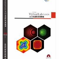 VirtualLab Fusion入门与进阶实用教程