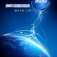 光学工程仿真软件-FRED操作手册(上、下册)