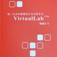 统一化光学建模设计与分析平台-VirtualLab快速入门