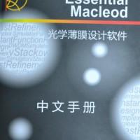 书籍名称:《Essential Macleod中文手册》