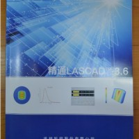 新书《精通LASCAD 3.6》推出