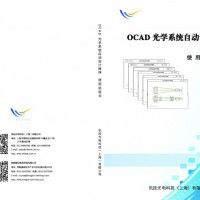 OCAD光学系统自动设计程序使用说明书