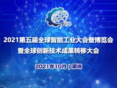2021年第五届全球智能工业大会暨博览会暨全球创新技术成果转移大会